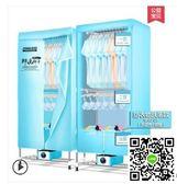 烘乾機  有安全網干衣機家用烘衣機衣服烘干機速烘干器靜音衣物風干機  mks阿薩布魯