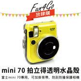 放肆購 Kamera Mini 70 拍立得水晶殼 透明殼 富士 Fujifilm instax mini70 保護殼 相機包 送背帶 硬殼包 皮套