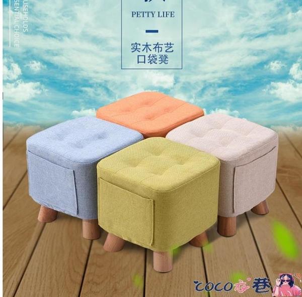 小凳子 實木小凳子小方凳板凳矮凳家用布藝沙發客廳門口北歐換鞋矮墩網紅 LX coco