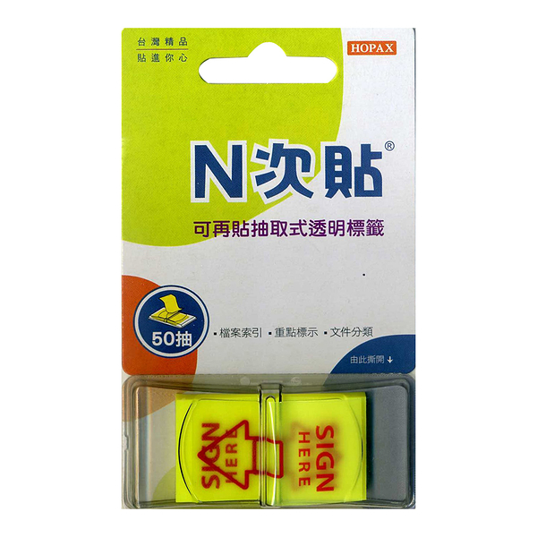 StickN 抽取式 sign here 黃 45x25mm