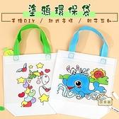 【居美麗】塗鴉環保袋 兒童塗鴉 DIY環保袋 親子互動 親子DIY