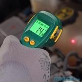 油溫計 世達高精度紅外線測溫儀工業油溫紅外線電子測溫槍廚房家用05225 快速出貨