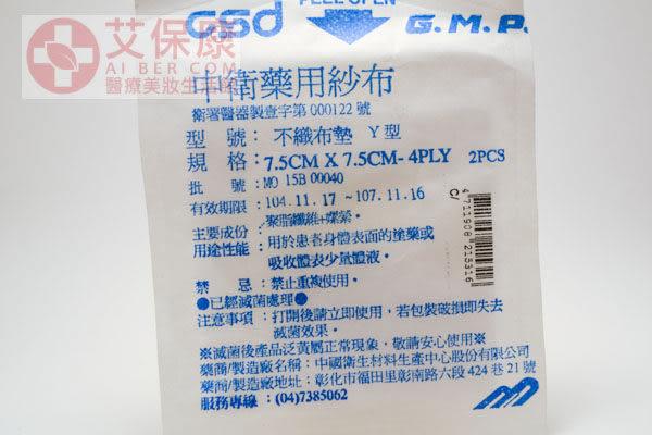 中衛藥用紗布 (滅菌)(不織布Y型) 7.5cmx7.5cm 4ply 2pcs/包 20包/袋