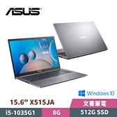 ASUS 華碩 X515JA-0121G1035G1 星空灰 15.6吋 窄邊文書筆電