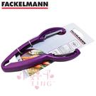 FACKELMANN 法克漫 德國法克漫雙頭削皮器 夾式設計《小婷子》