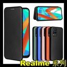 【萌萌噠】Realme 8 (6.5吋) 5G 新款雙面碳纖維保護套 隱形磁扣 可插卡支架 全包軟殼 側翻皮套