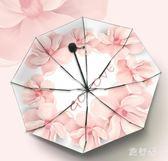 雨傘 太陽傘防曬防紫外線女超輕小遮陽傘折疊兩用 BF7225【旅行者】