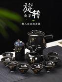 茶具—功夫茶具套裝懶人石磨全自動組合整套旋轉出水個性創意家用泡茶器 依夏嚴選