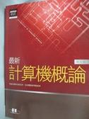【書寶二手書T8/大學資訊_ZKO】最新計算機概論5/e_陳惠貞