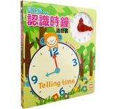 幼福貝比猴認識時鐘遊戲書