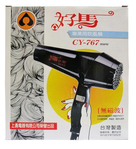 好馬專業用吹風機(黑色) 台灣製造 沙龍指定款《Belle倍莉小舖》
