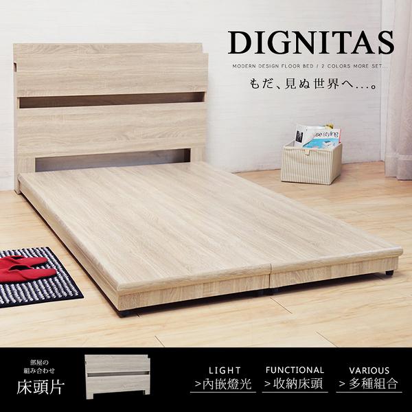 狄尼塔斯3.5尺床頭/2色/H&D東稻家居