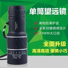 【超值價$399】望遠鏡成人兒童演唱會用高倍高清微光夜視單筒手機望遠鏡 降價兩天