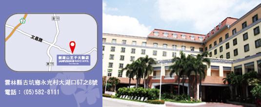 jphhotel-hotbillboard-ee86xf4x0535x0220_m.jpg