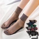 6雙裝 絲襪短襪防勾絲棉底性感超薄女襪中筒襪【左岸男裝】
