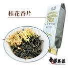 桂花香片 150克 全祥茶莊 CC11 (可做茶泡飯)