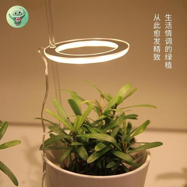 植物燈 植物補光燈全光譜led仿太陽燈上色室內家用usb食蟲植物多肉補光燈 618狂歡