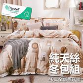 #YN15#奧地利100%TENCEL涼感40支純天絲7尺雙人特大全鋪棉床包兩用被套四件組(限宅配)專櫃等級