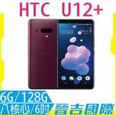 【晉吉國際】HTC U12+ 6G+128GB Qualcomm 845 6吋