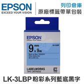 EPSON C53S653406 LK-3LBP 粉彩系列藍底黑字標籤帶(寬度9mm) /適用 LW-200KT/LW-220DK/LW-400/LW-K600