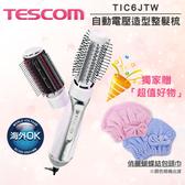 【獨家贈蝴蝶結包頭巾】  TESCOM TIC6J TIC6JTW 自動電壓 樁油 負離子 整髮梳 整髮器 公司貨