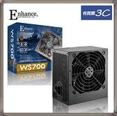Enhance 益衡 WS700 700W 銅牌 電源供應器
