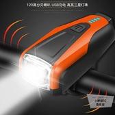 自行車前燈充電強光手電筒夜騎單車燈騎行裝備配件【小檸檬3C】