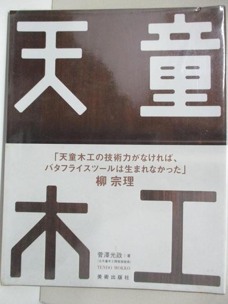 【書寶二手書T1/藝術_H5L】Grand opening design collection : ???????????????集_菅澤光政