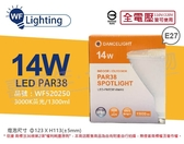 舞光 LED PAR38 14W 3000K 黃光 E27 全電壓 IP66 防水燈泡 _ WF520250