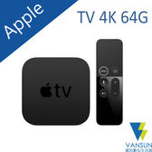 Apple TV 4K 64G HDR高畫質【葳訊數位生活館】