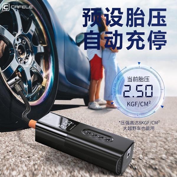 12h快速出貨 車載充氣泵 可攜式車用 電動汽車輪胎打氣泵 加氣寶 打氣筒 汽車打氣泵 電動打氣筒