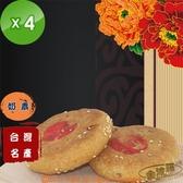 【南紡購物中心】【金波羅】健康養生五穀雜糧餅(8入)4盒組