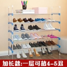簡易鞋架多層家用經濟型簡約現代宿舍寢室大學生門口小鞋架子鞋柜YYJ   青山小鋪