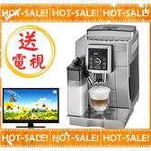 《台灣煒太公司貨+贈到府安裝教學》Delonghi ECAM 23.460.S 迪朗奇 典華型 義式 全自動 咖啡機