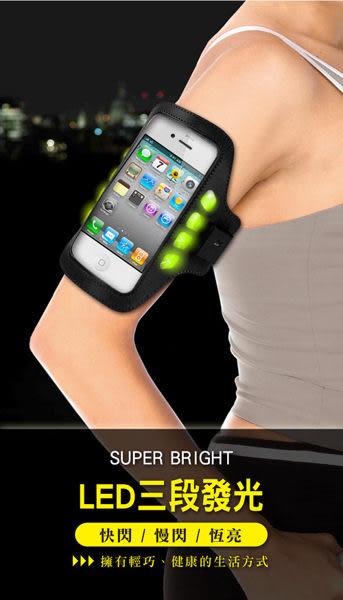 免運費★KINYO LED發光運動臂套 5.3吋以下手機適用 PHL-536