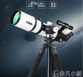 天文望遠鏡 西灣天文望遠鏡專業觀星高倍高清5000微光夜視倍太深空成人望眼鏡 非凡小鋪 igo
