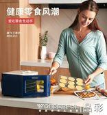 乾果機 幹果機果蔬物食烘幹機品家用小型寵物零食肉幹魔飛脫水風幹機 晶彩LX