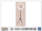 ROWA 樂華 RL-15AH 15吋環形補光燈(RL15AH,公司貨)