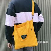 帆布包男女同款情侶款韓國簡約手提斜挎多用帆布包