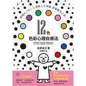12色 色彩心理自療法
