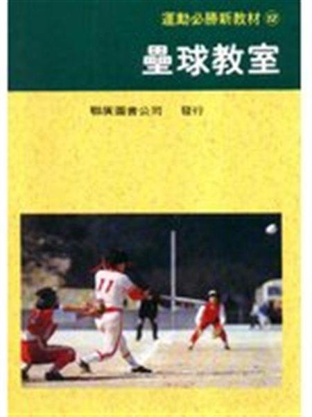 (二手書)壘球教室