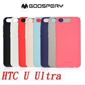 King*Shop~GoosperyHTC U Ultra手機殼保護套磨砂硅膠防摔新款