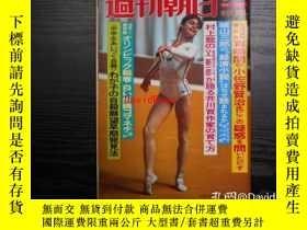 二手書博民逛書店罕見週刊朝日1976年8月6日増大號Y443410 出版1976