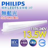 【有燈氏】PHILIPS 飛利浦 LED T5支架燈 3尺 13.5W 附串接線 支架燈 層板燈【BN018/31175】