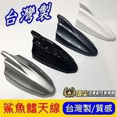 TOYOTA豐田【PREVIA鯊魚鰭天線】台灣製造 專用晶片 天線座蓋 海豚鰭 虎鯊鰭 增強訊號 廣播電台