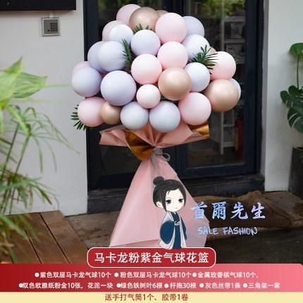 派對氣球 網紅開業氣球花籃店鋪門口氣氛場景布置派對店慶周年慶搞活動裝飾T