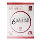 森田藥粧 DR.JOU 六重玻尿酸深層極潤白面膜(6入)包媽屋