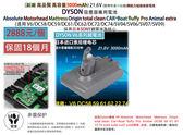 保固18個月(副廠)Dyson 專用鋰電池容量21.6V 3000mAh 適用V6/DC58/DC59/DC61/DC62/DC74