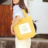 帆布包單肩包韓國ulzzang文藝森女簡約大容量ins手提包 野外之家