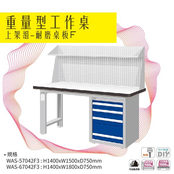 天鋼 WAS-67042F3 (重量型工作桌) 上架組(單櫃型) 耐磨桌板 W1800